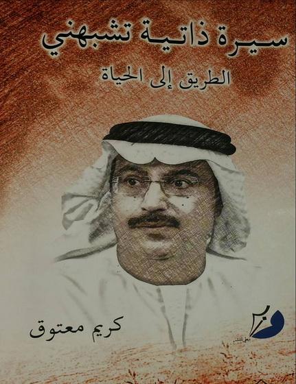 فن السيرة الذاتية عند عبد الله باوزير وكريم معتوق