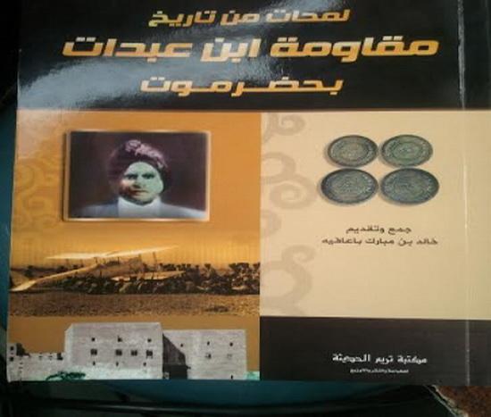لمحات من تاريخ مقاومة ابن عبدات في حضرموت
