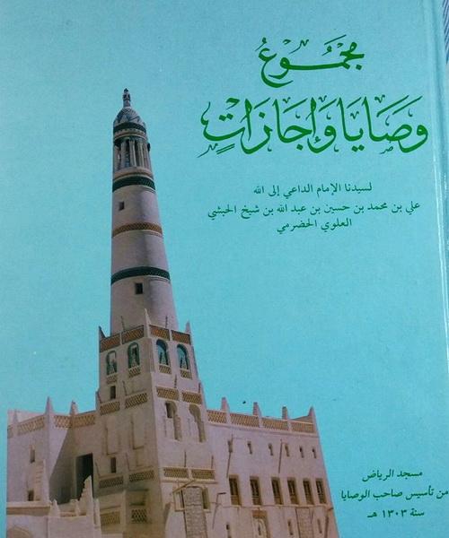 فن الوصايا عند الحبيب علي بن محمد الحبشي