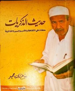 salem bahmaid