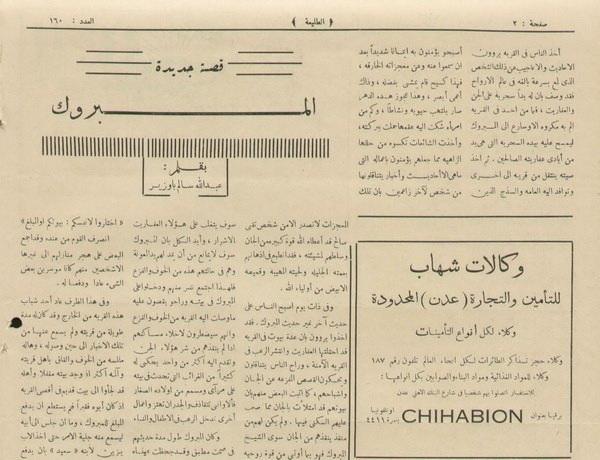 القاص عبدالله سالم باوزير وصحيفة الطليعة