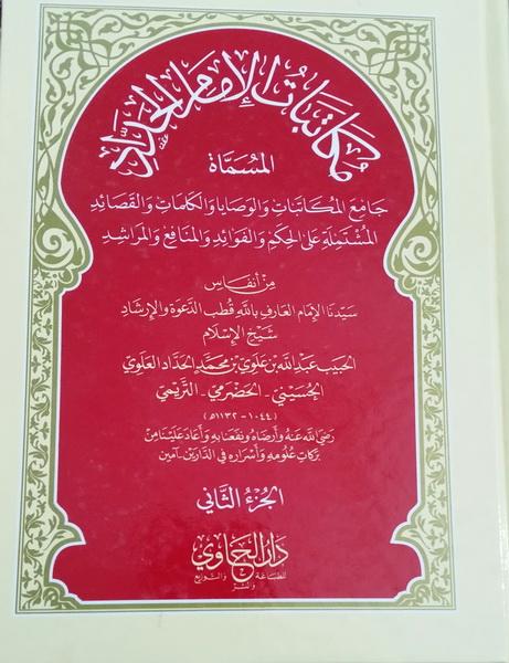 أدب الرسائل في التراث العربي