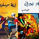 الرواية-اليمني2ة