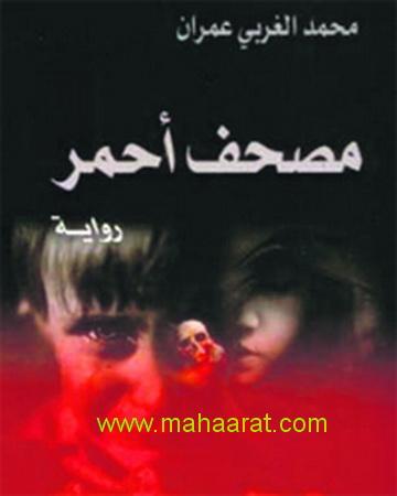محمد الغربي عمران ورواية الرسائل